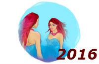 Близнецы в 2016 году